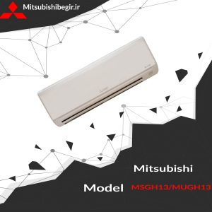 کولرگازی مدل MSGH13/MUGH13