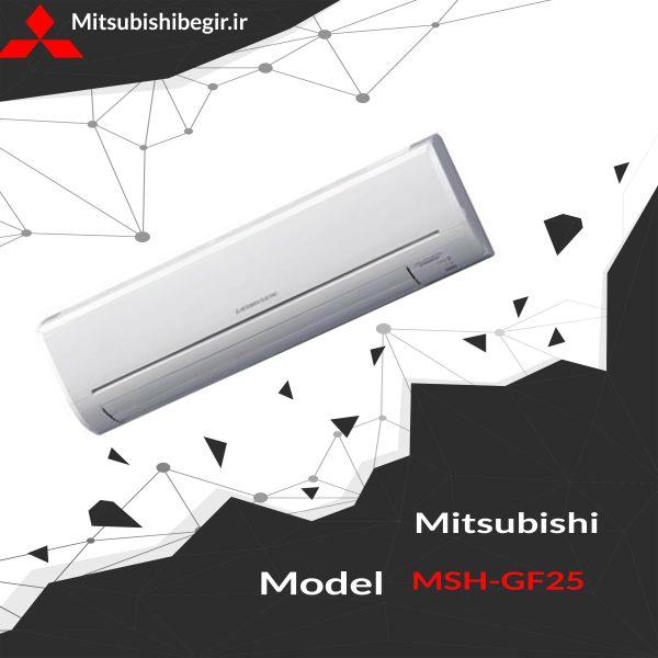 کولرگازی مدل MSH-GF25