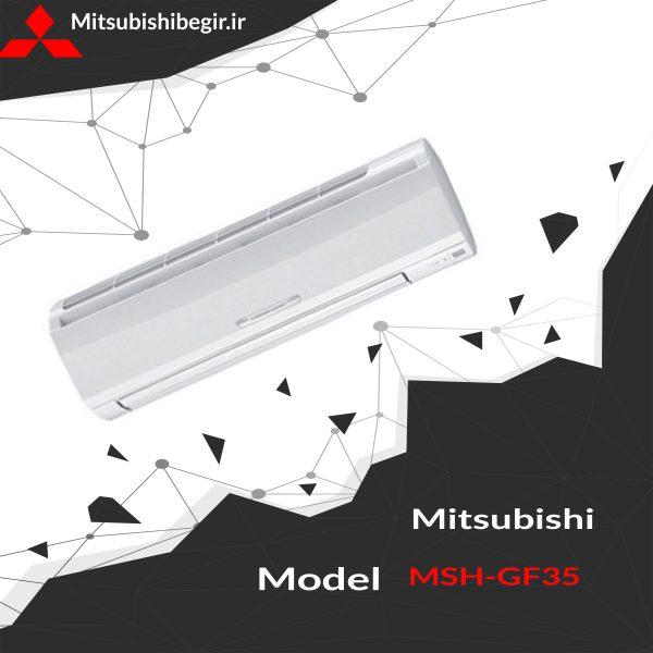 کولرگازی مدل MSH-GF35