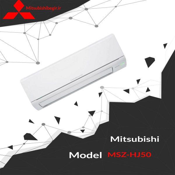 کولرگازی مدل MSZ-HJ50