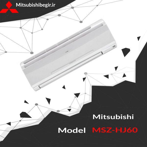 کولرگازی مدل MSZ-HJ60